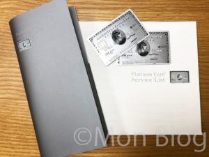 【アメプラのある生活】アメックス・プラチナカードの入手方法