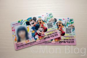 東京ディズニーリゾートの年間パスポートを購入しました