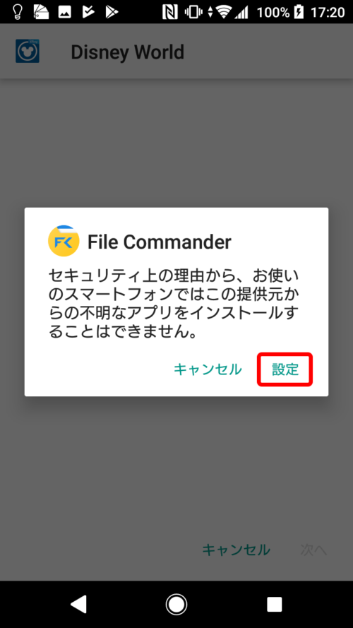 12_security-notification