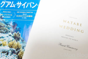 wedding-3-watabe-resort