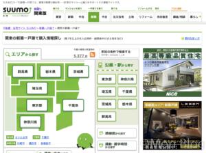 東京で家を買おうと思ったブログ -序章-
