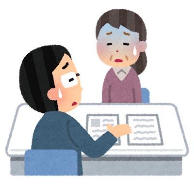東京で家を買おうと思ったブログ -売買契約解除-
