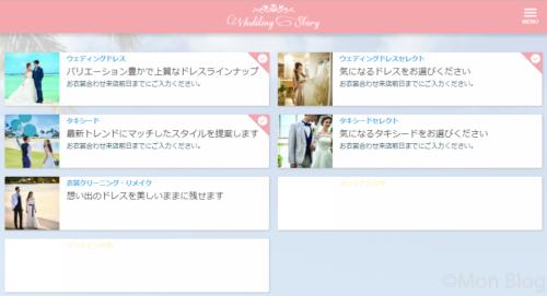 「Wedding Story」