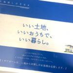 misawa-tochi